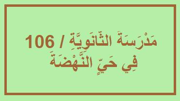 مدرسة الثانوية 106 في حي النهضة Arabic Calligraphy Calligraphy