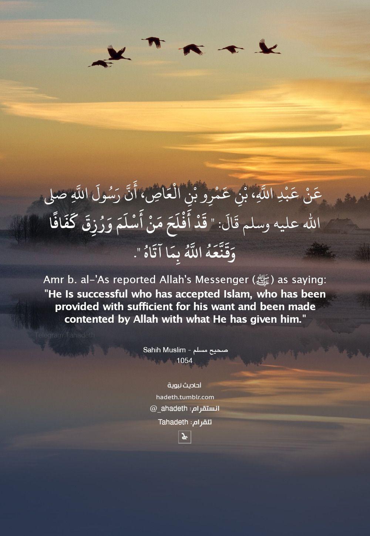 أحاديث نبوية عن عائشة رضي الله عنها زوج النبي صلى الله عليه Quran Quotes Inspirational Hadith Hadith Of The Day