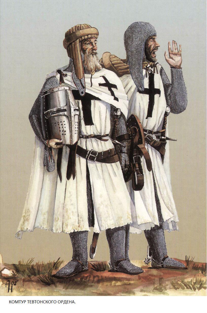 картинка ордена тевтонского ордена теперь всем