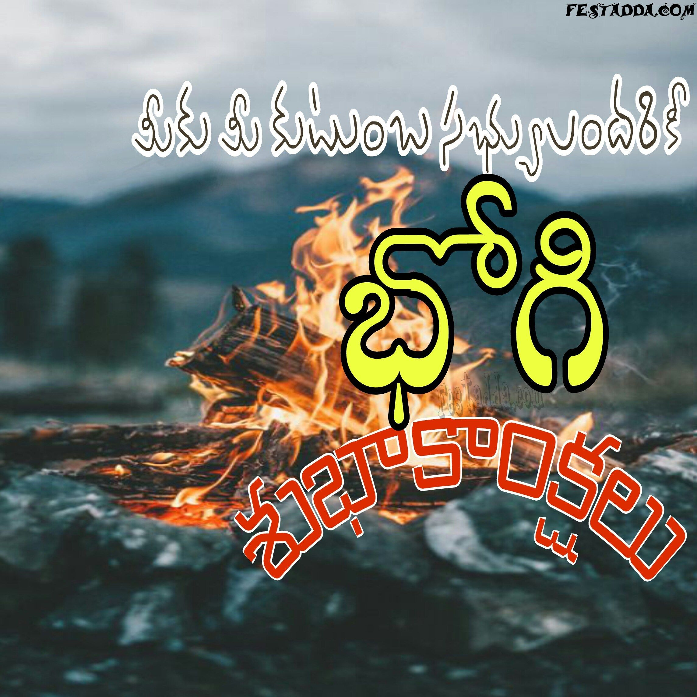 Happy Bhogi Wishes 2020 Images In Telugu Font Full HD ...