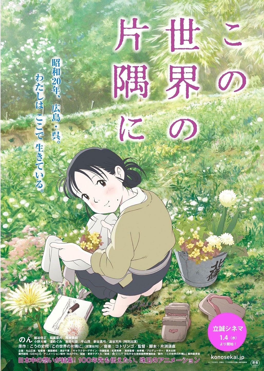 mejor película japonesa para adultos