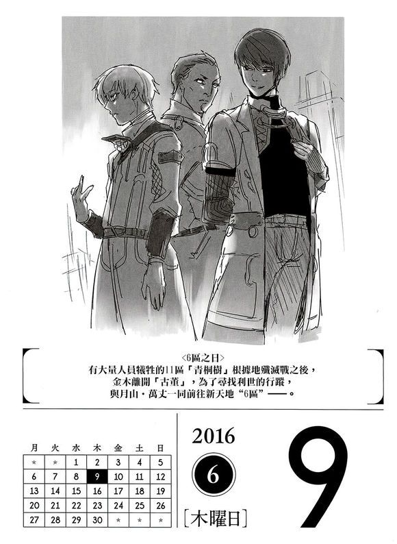 東京喰種, カレンダー, 分隊