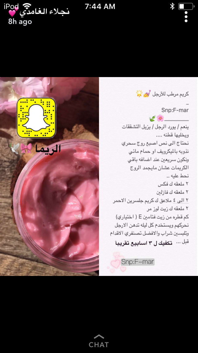 Pin By Wafa On ماسك Healthy Beauty Skin Care Fll