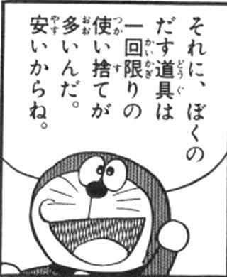 doraemon おしゃれまとめの人気アイデア pinterest kazumi hatano ドラえもん 漫画 ドラえもん ドラえもん 名言