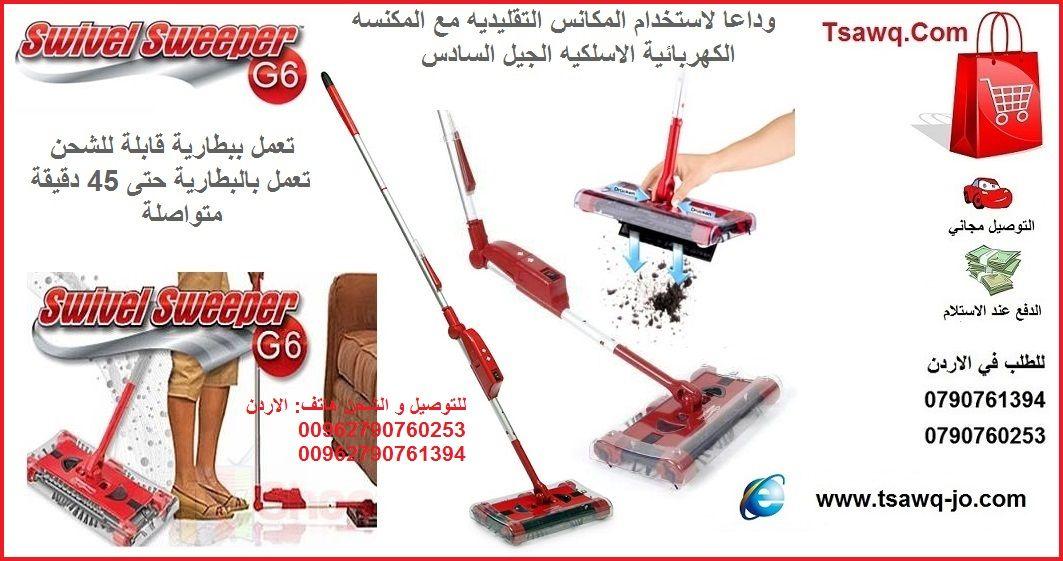 المكنسه اللاسلكيه الجيل السادس سويفيل سويبر السعر 25 دينار اردني التوصيل مجاني للطلب في الاردن 790761394 00962 790760253 Vehicle Jumper Cables Jumper Cables