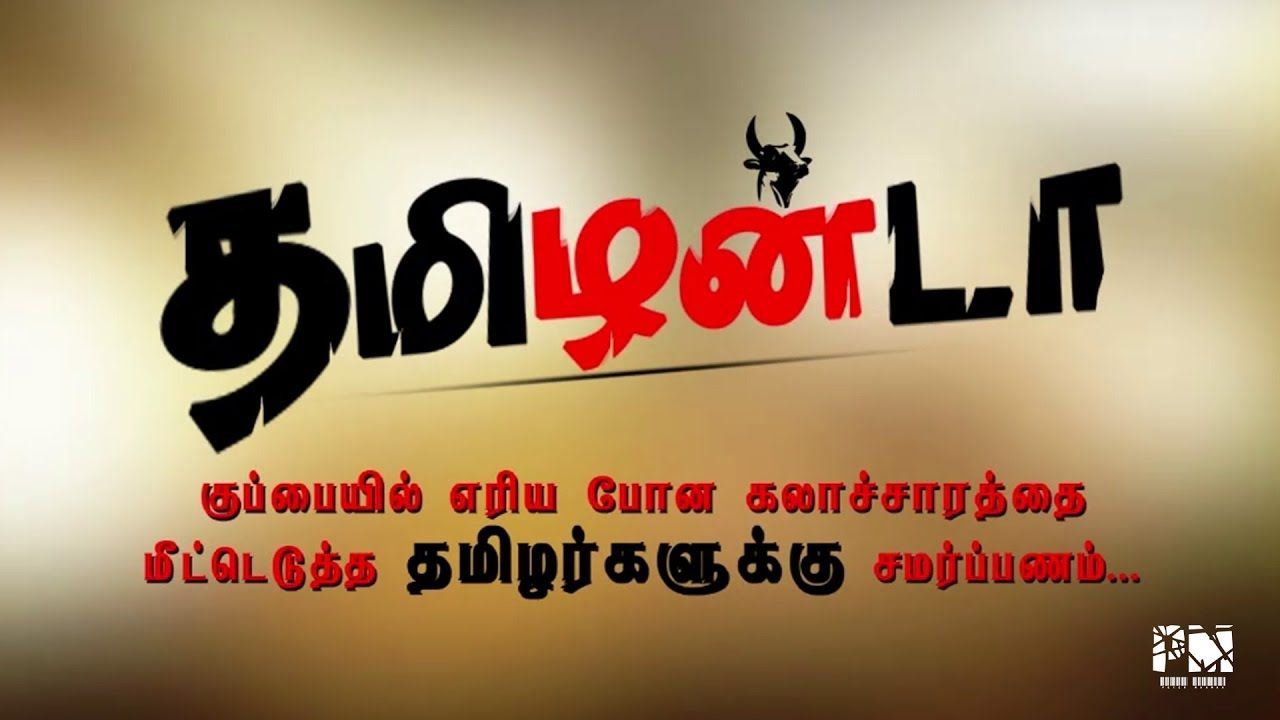 Image result for tamilanda photos | pr | Company logo, Logos