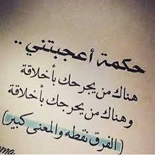 رمزيات حكم وامثال Words Quotes Cool Words Inspirational Quotes
