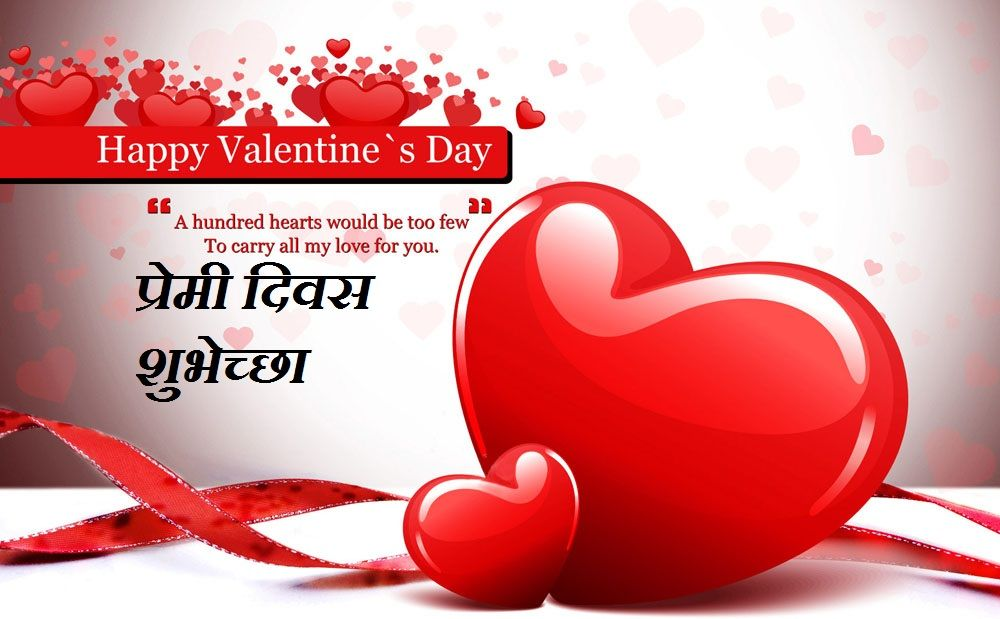 Valentines Day Wishes In Marathi Valentine Day Special