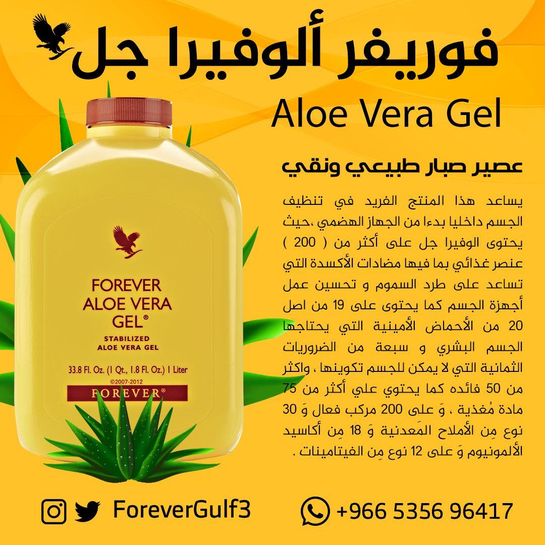 فوريفر ألوفيرا جل Aloe Vera Gel Aloe Vera Aloe