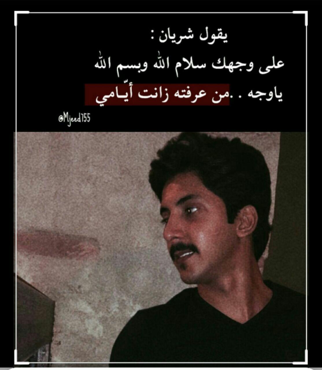 شريان الديـحاني Love Smile Quotes Quran Quotes Inspirational Arabic Love Quotes