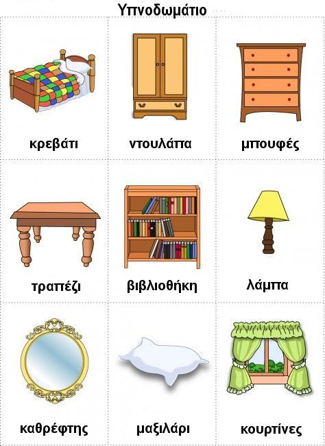 pinterest vocabulaire vocabulaire anglais et anglais. Black Bedroom Furniture Sets. Home Design Ideas