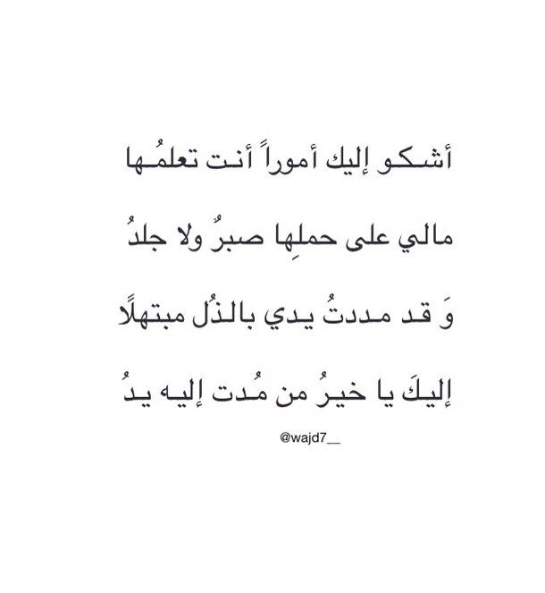 Pin By Runa On أدب إسلامي ومناجاة Islamic Quotes Cool Words Arabic Quotes