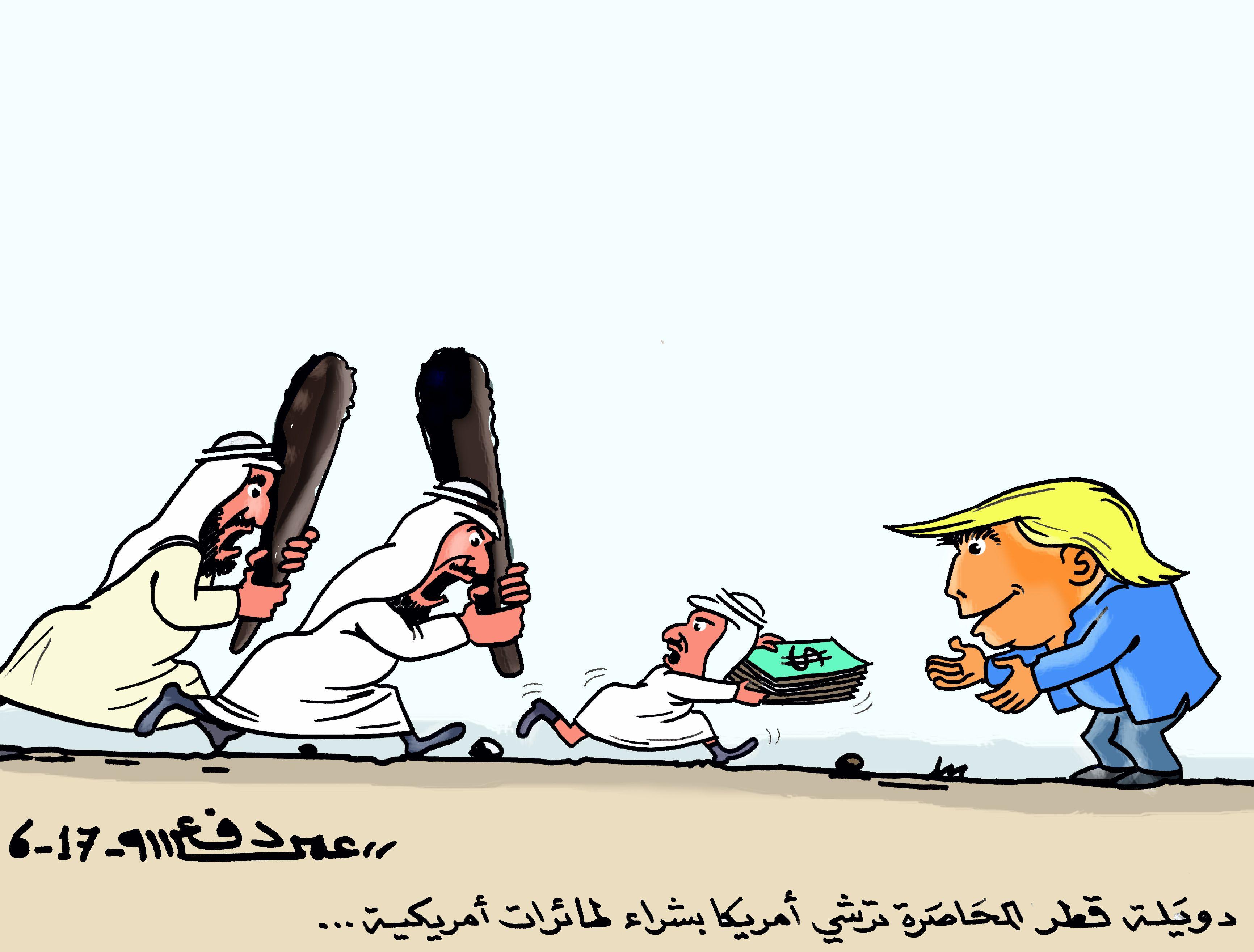 كاركاتير اليوم الموافق 17 يونيو 2017 للفنان عمر دفع الله عن  قطر