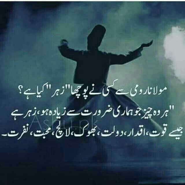 Words Rumi Rumi Ra Sufi Quotes Rumi Quotes Rumi Poetry