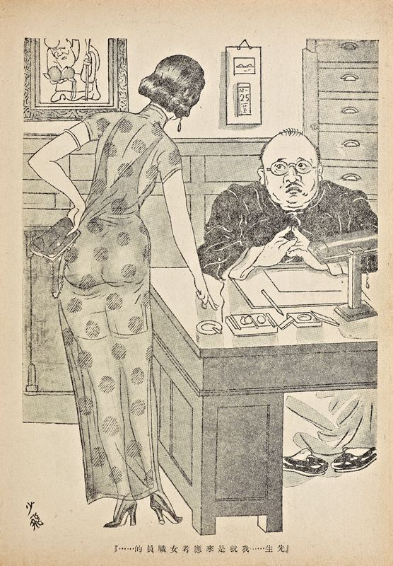 Page from Modern Sketch, a 1930s Shanghai magazine. Found on MIT Visualizing Cultures site.