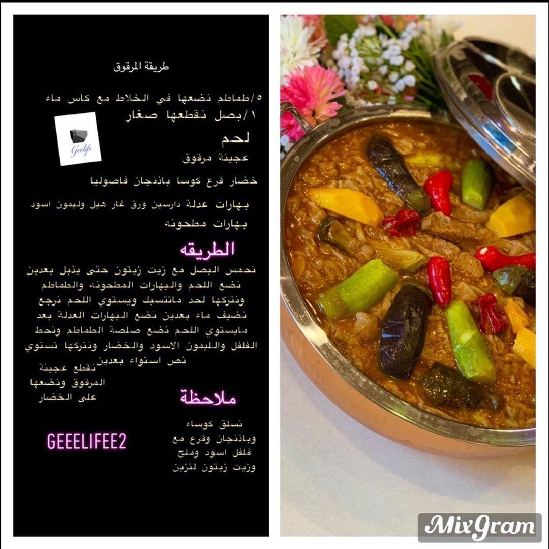 Gee Life On Instagram Geeelifee2 مرقوق شعبيات شعبي طبخ مطبخي وصفات شيف لذيذ لحم Food Cucumber Condiments