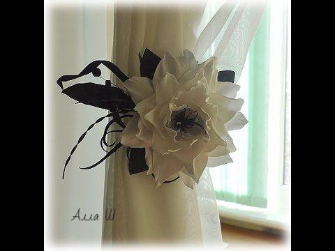 мк как сделать подхват для штор с цветами из фоамирана