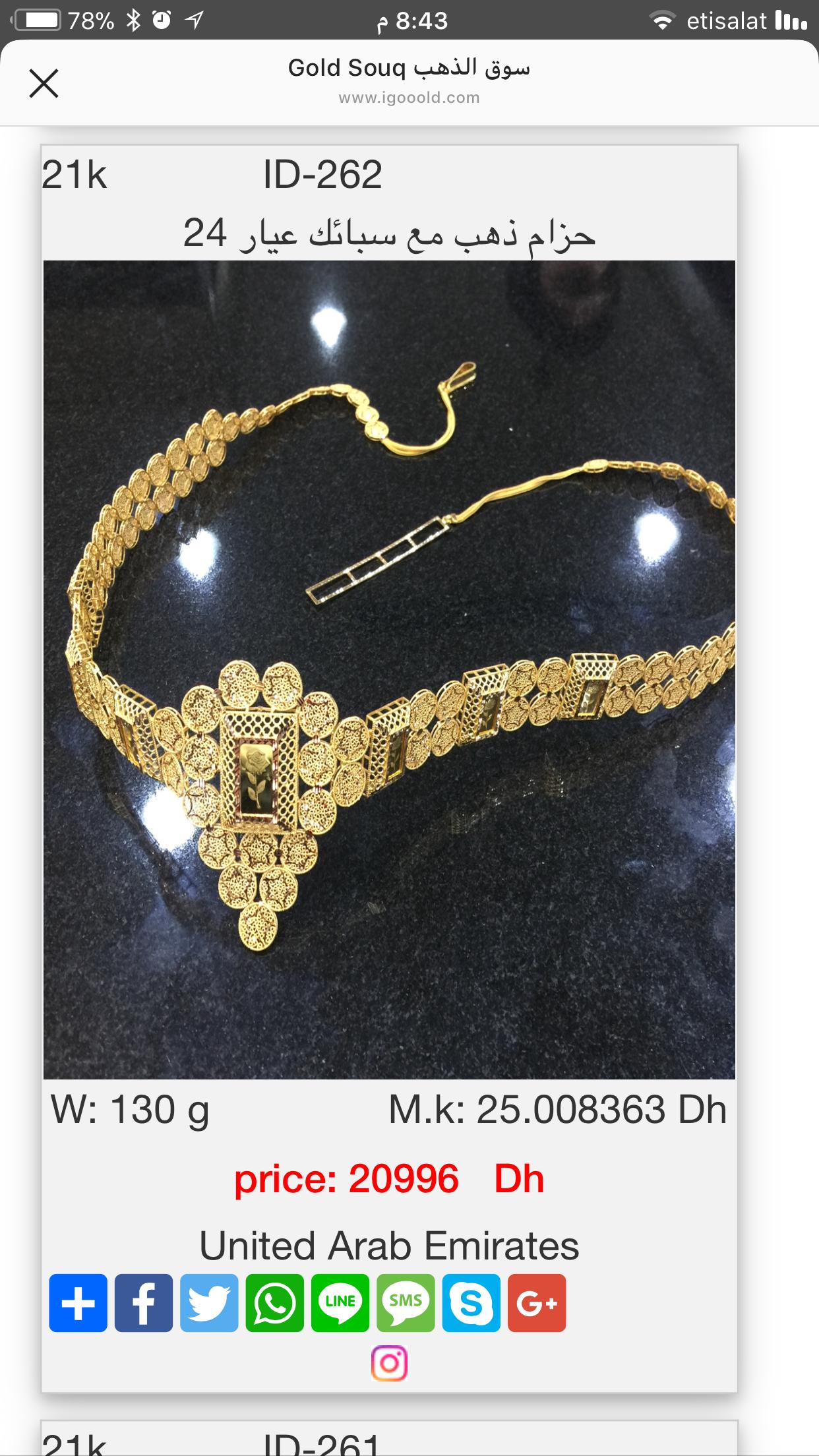 Www Igooold Com حزام ذهب كويتي مع سبائك خام Jewelry Crown Jewelry Gold