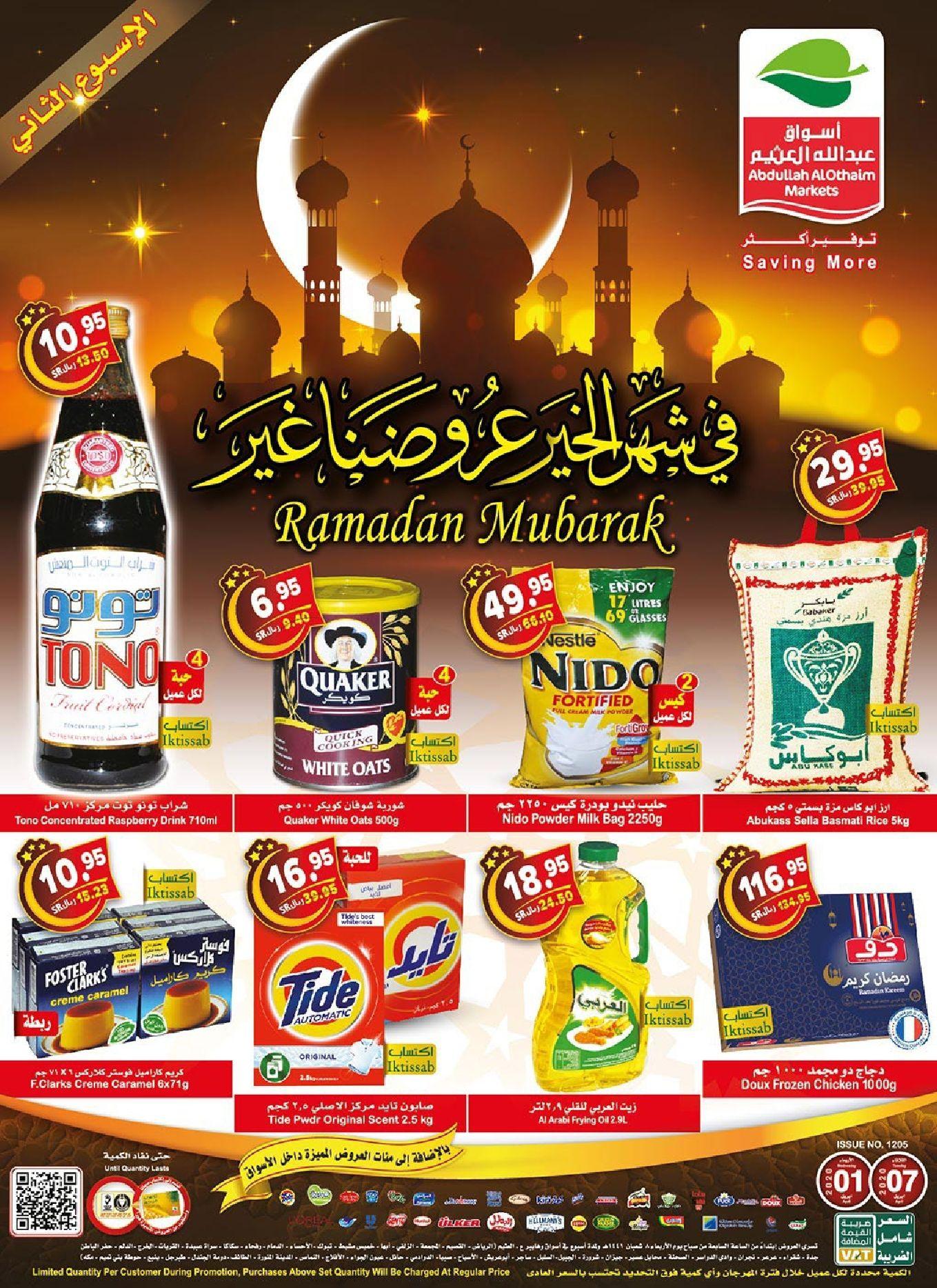 عروض رمضان عروض العثيم الاسبوعية الاربعاء 1 ابريل 2020 شهر الخير عروض اليوم Frosted Flakes Cereal Box Ramadan Tono