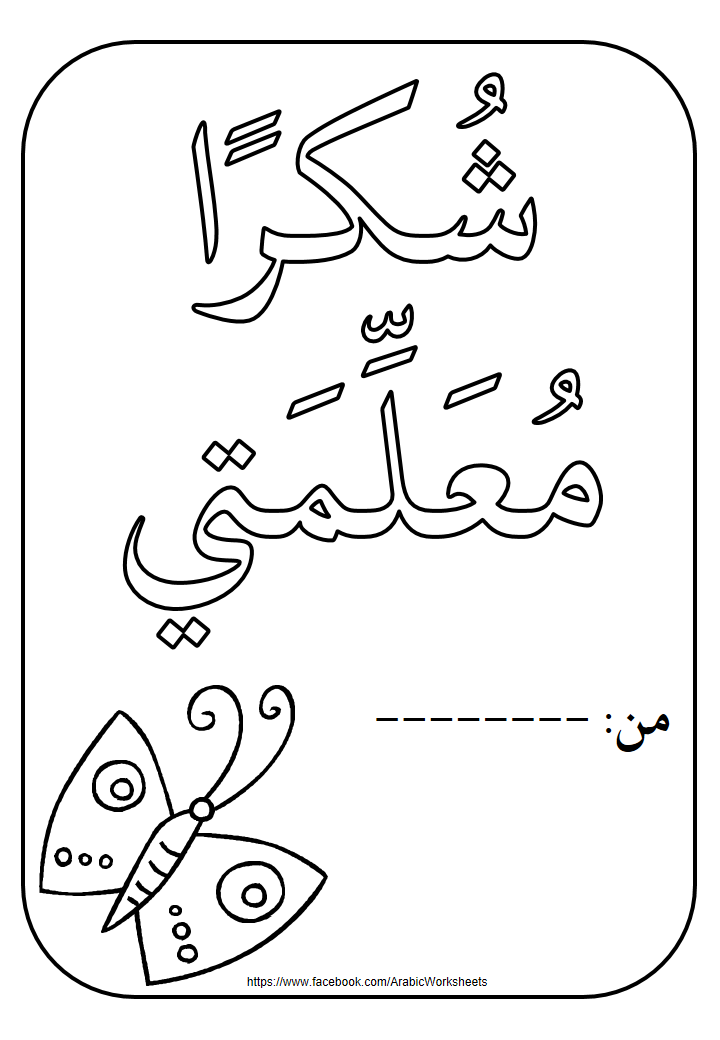 Say thank you to your teacher in Arabic. Simply color in