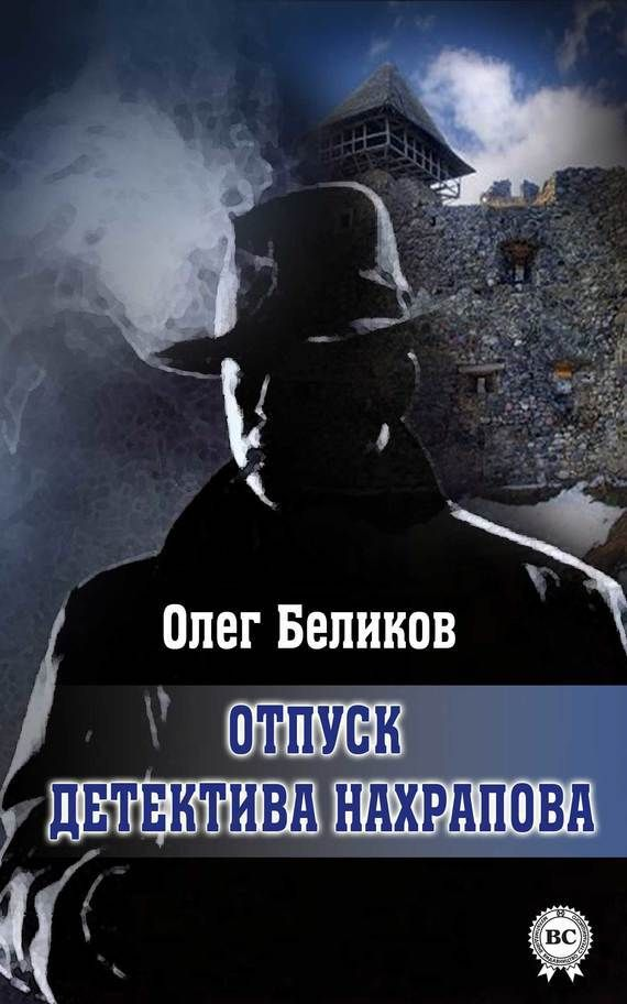 Скачать детективы электронная книга