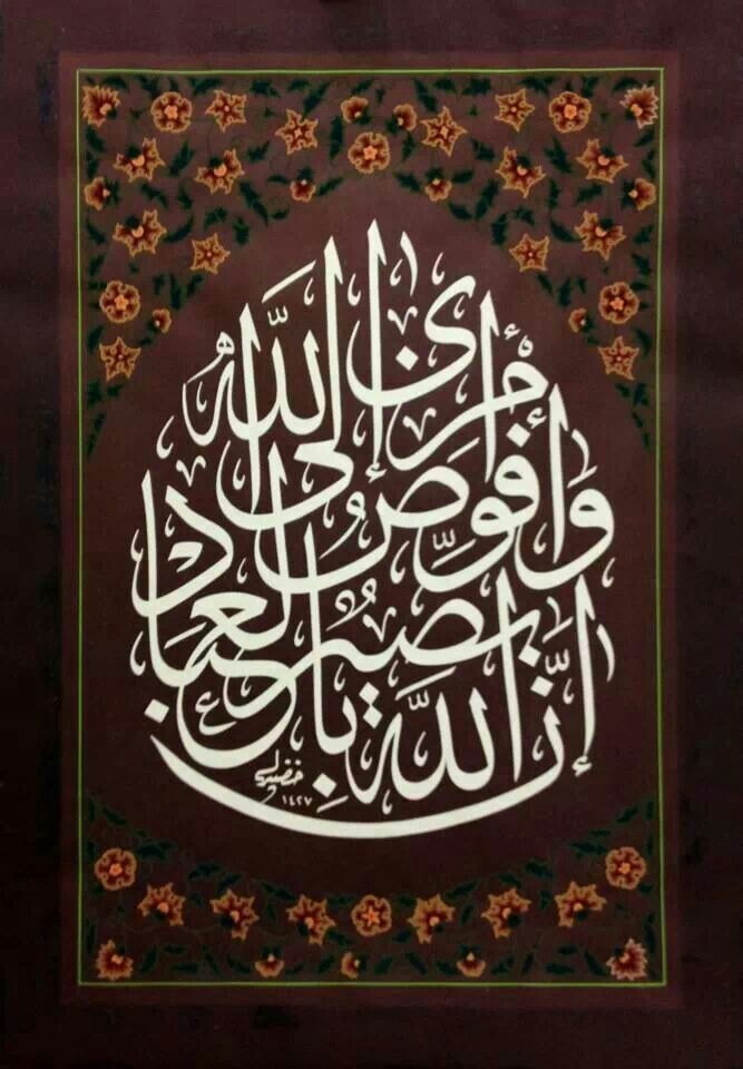 وافوض امري الى الله ان الله بصير بالعباد Which Means And I Entrust My Affair To Allaah Indeed Allah Is Seeing Of His Servants Verse 44 Su Kalligrafi Hatt
