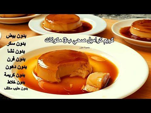 كريم كراميل ب3 مقادير رقم 1 للدايت رجيم صحي بدون سكر بدون بيض بدون فرن 5minutes رمضان نباتي Youtube Sugar Free Desserts Food Free Desserts
