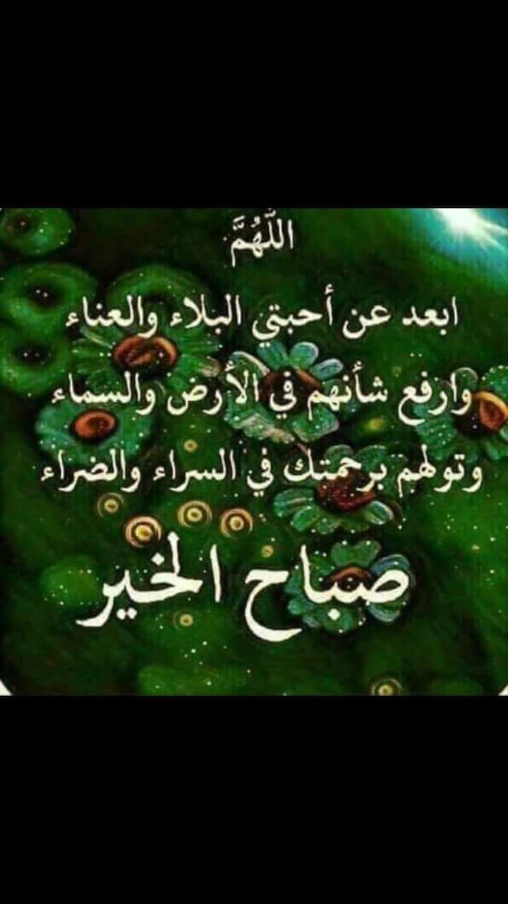 Pin By Manal On صباح الخير Arabic Quotes Calligraphy Quotes