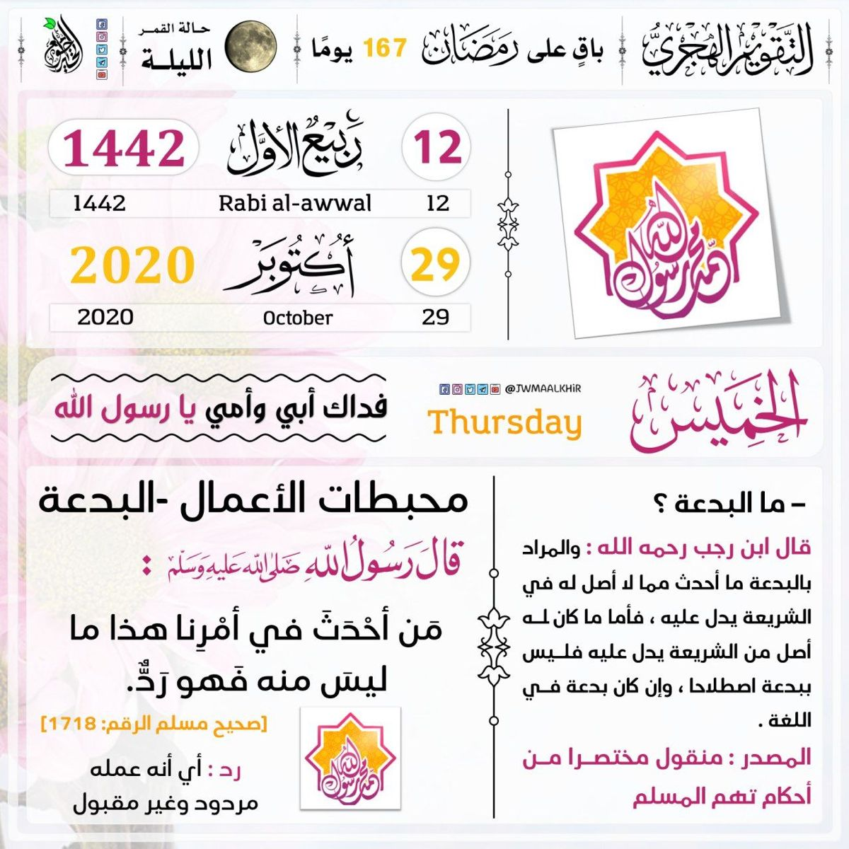 التذكير اليومي بـ التقويم الهجري الخميس 12 ربيع الأول 1442هـ الموافق لـ 29 أكتوبر2020م باق على رمضان 167 يوم ا فداك أبي Bullet Journal October 29 Islam