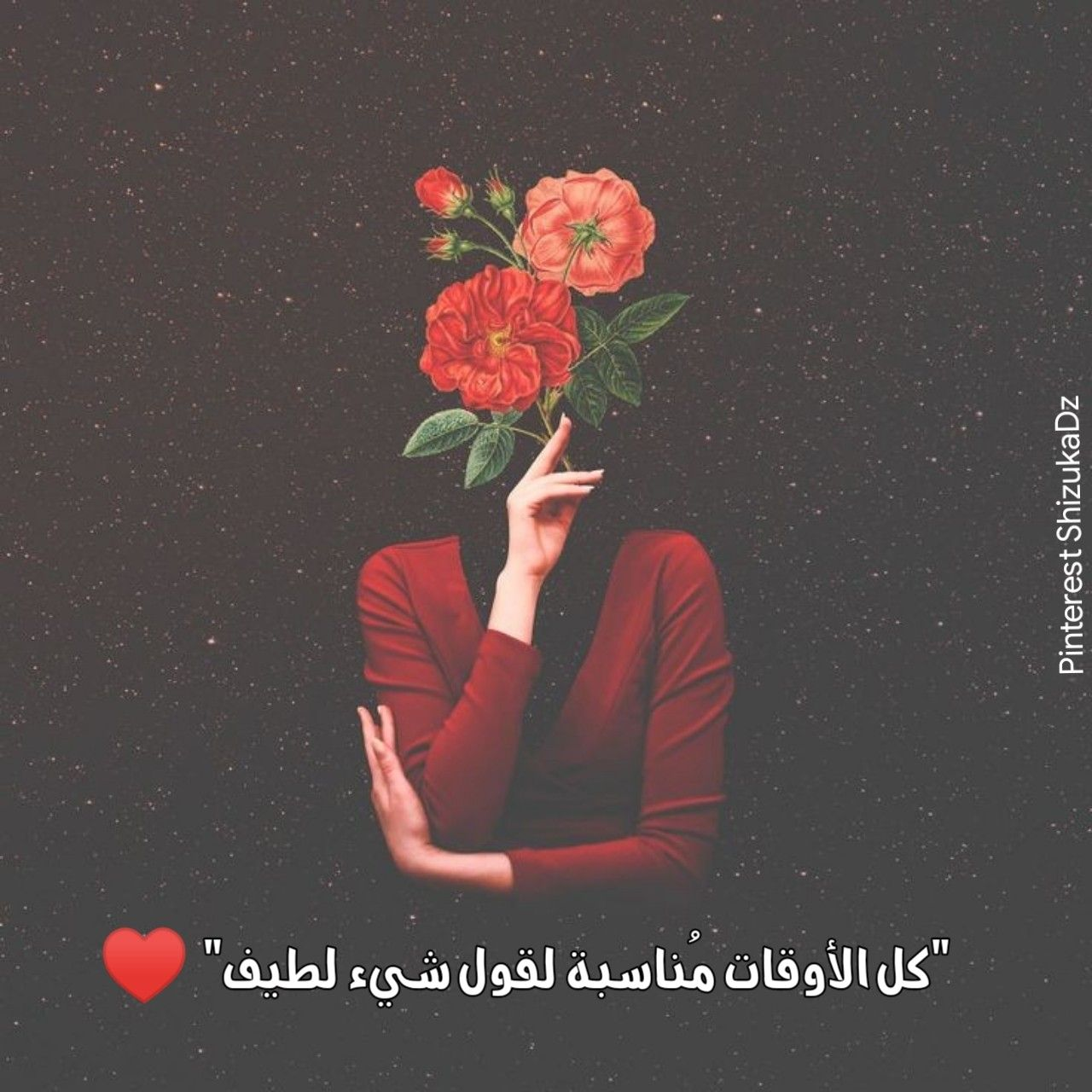 كل الأوقات م ـناسبة لقول شيء لطيف Saving Quotes Beautiful Quotes Love Quotes Poetry