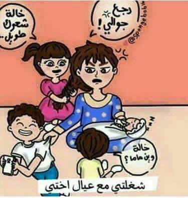 Pin By Jahanisus J On Timoti Arabic Funny Crazy Girls Funny Comments