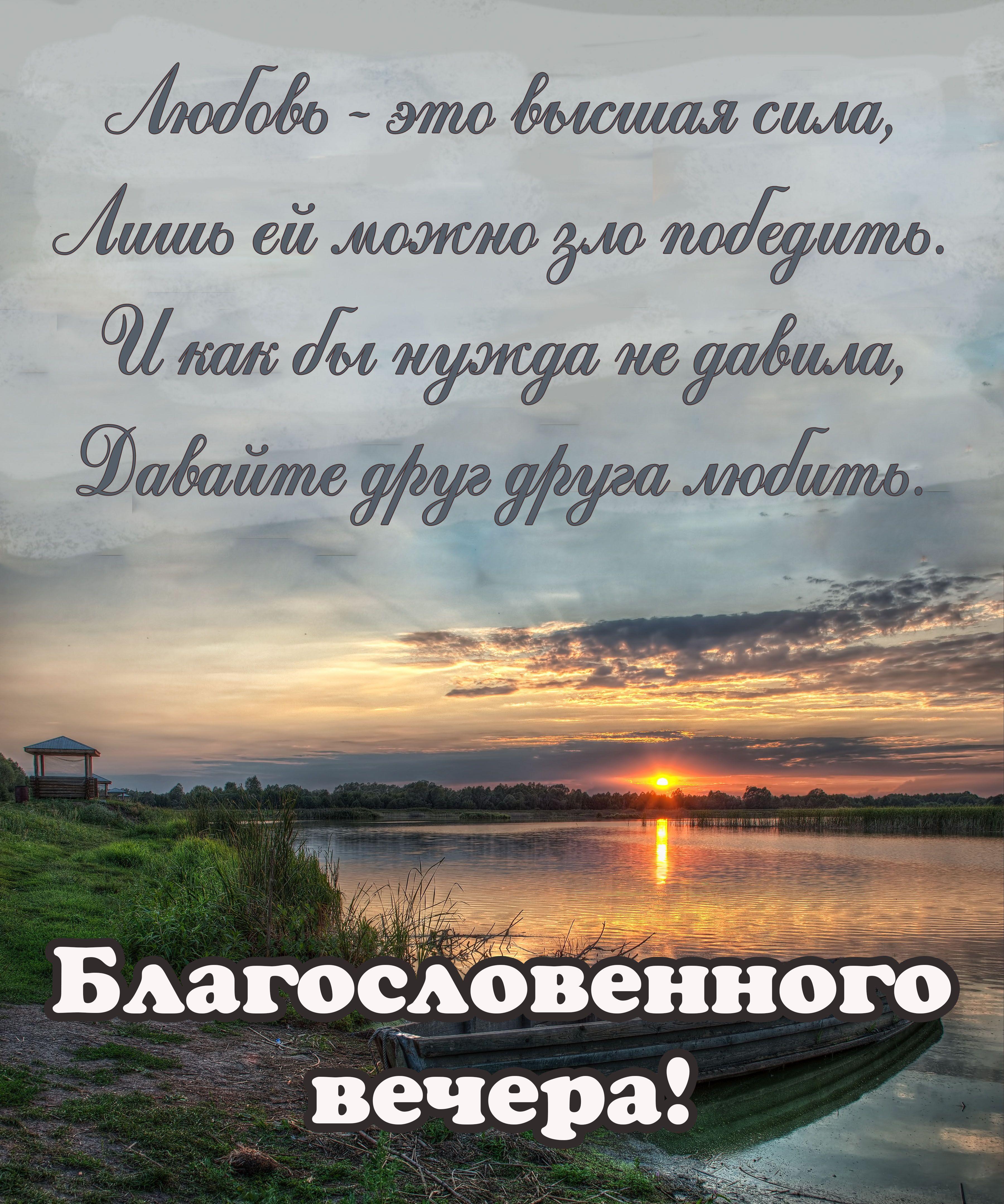 Христианские открытки спокойной ночи с цитатами, картинки