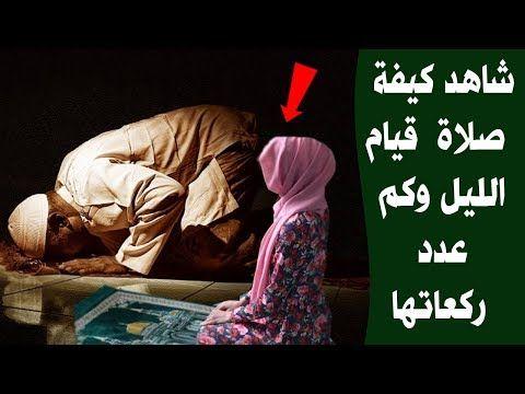 كيفية صلاة قيام الليل وكم عدد ركعاتها وماهى ثوابها Youtube How To Stay Healthy Prayers Islam