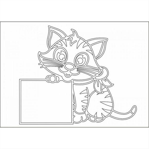 3д открытки шаблоны кошка скажу, когда