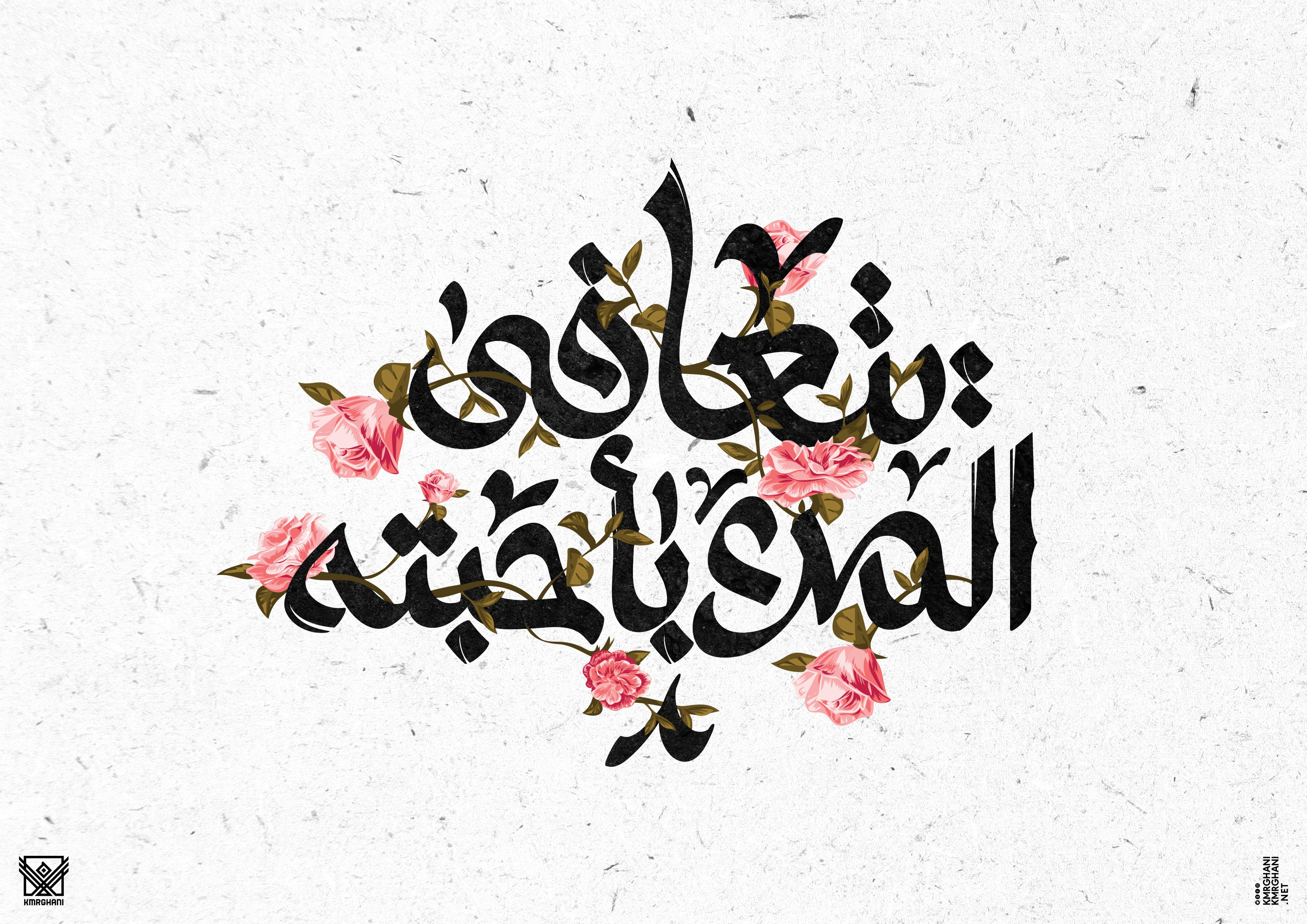 Pin by Kmrghani on arabic typography in 2019
