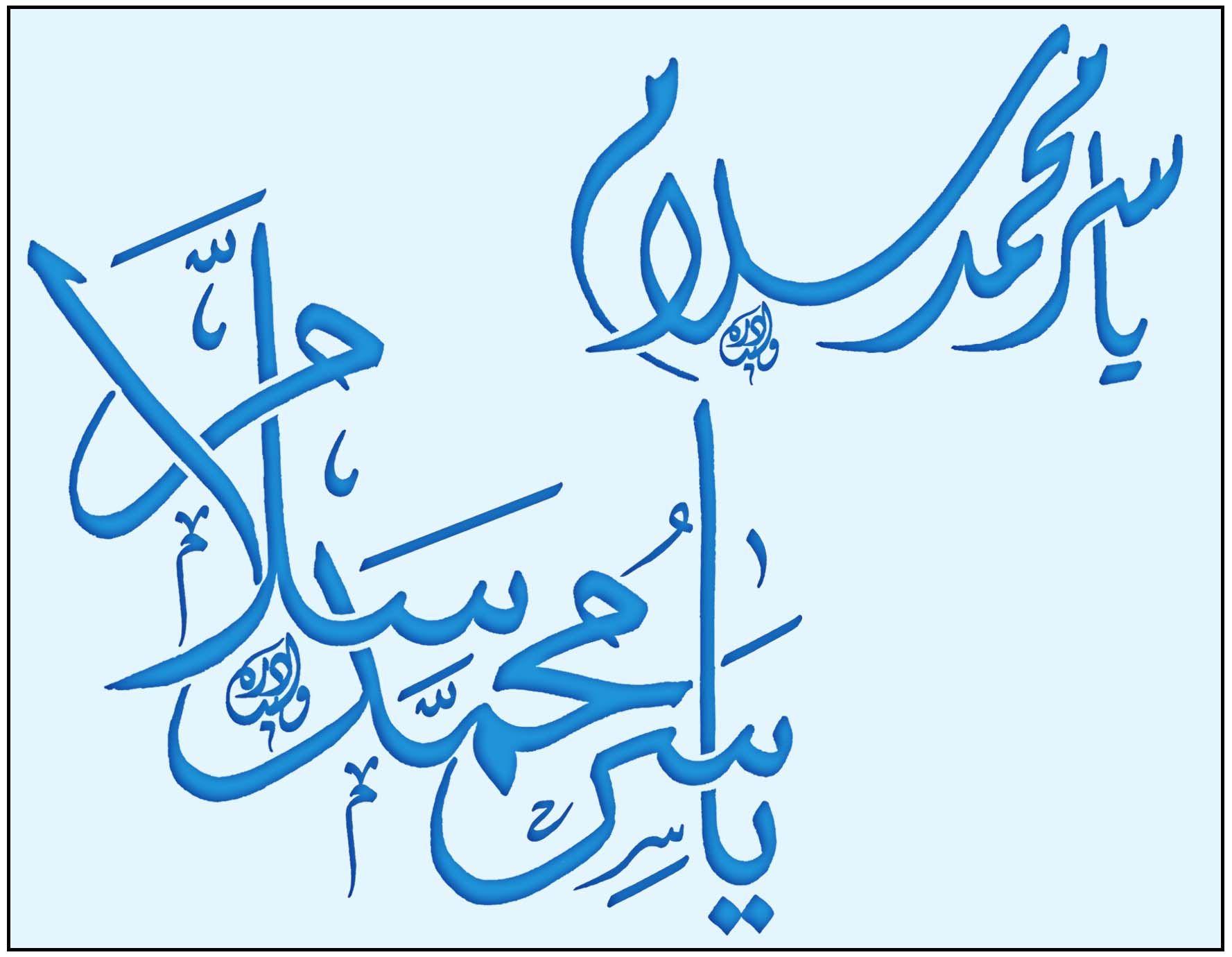 خط عربي ثلث ديواني وليد دره ياسر سلام تركيبة خطية Islamic Art Calligraphy Handwriting Arabic Calligraphy Calligraphy
