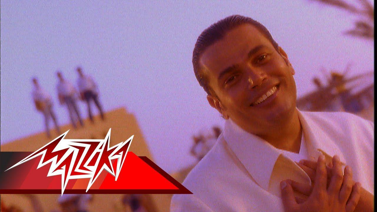 Nour El Ein Amr Diab نور العين عمرو دياب Music Videos International Music Soul Music