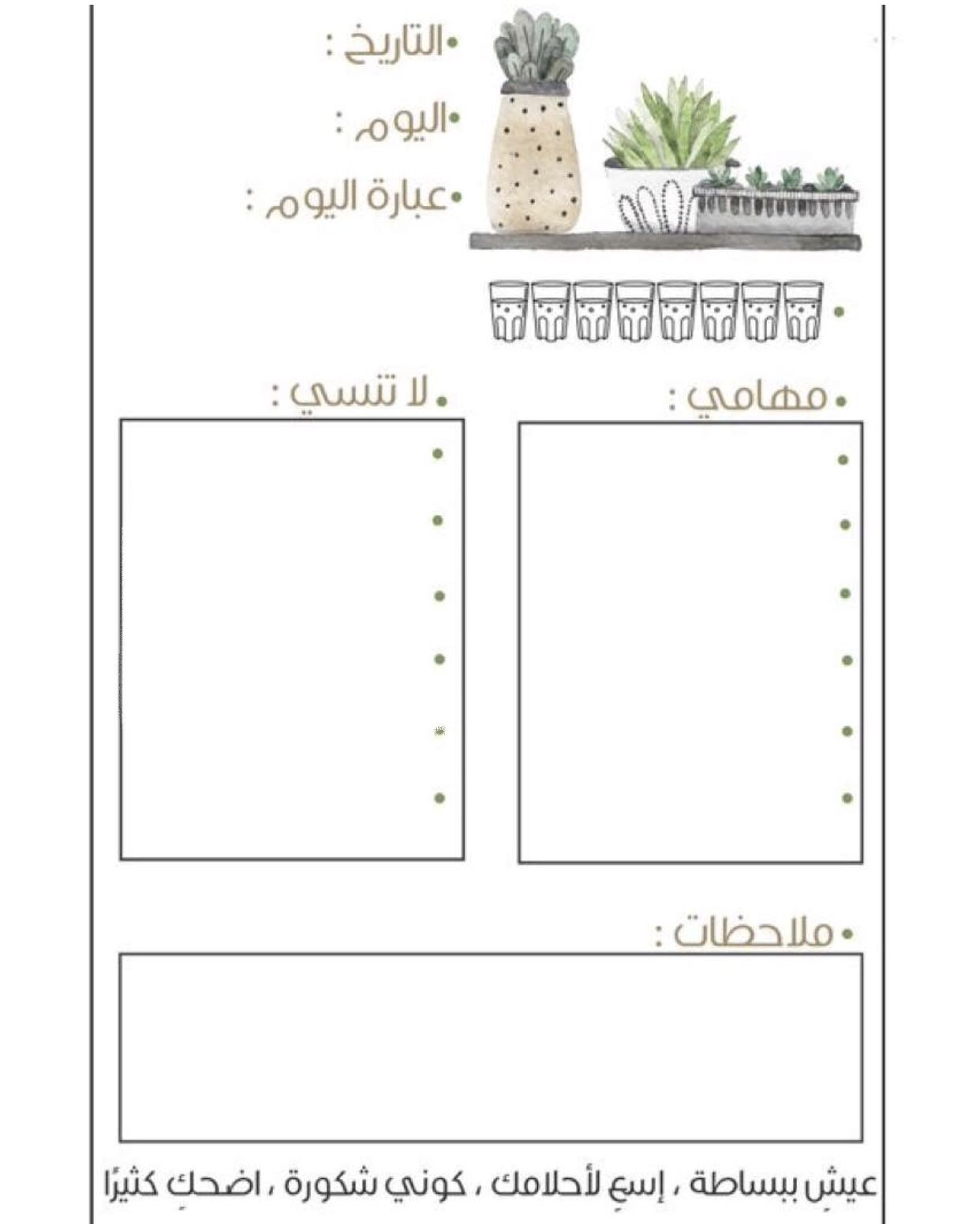 Pin By Noura Ali On Planner Print Planner Planner Paper Weekly Planner Printable