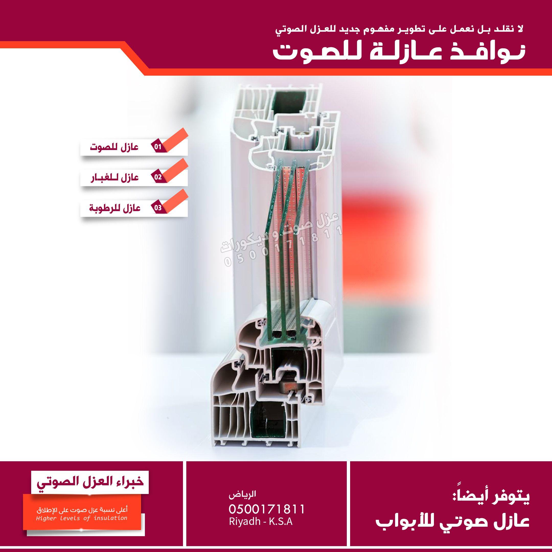 تركيب شباك عازل للصوت الرياض Convenience Store Products
