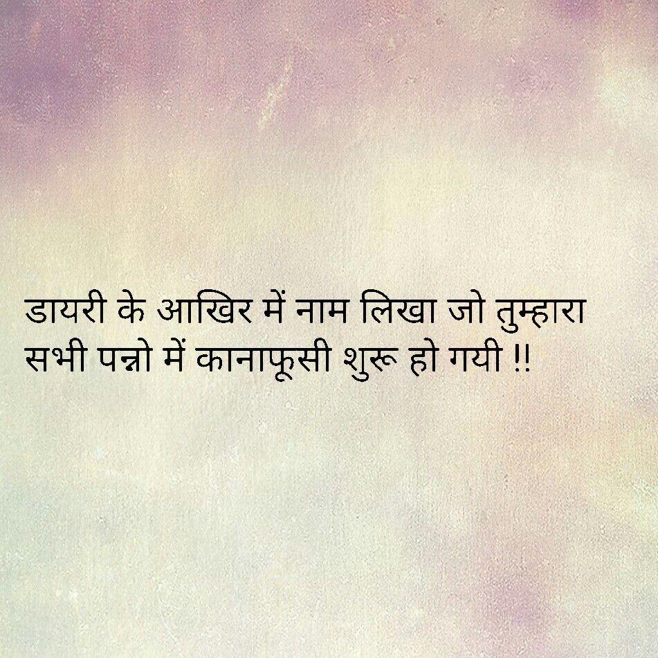 Pin on Shayari and all