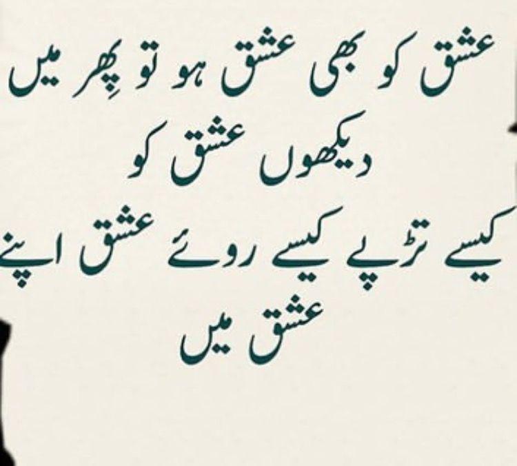 heyy ishq | Urdu poetry romantic, Romantic poetry, Sufi poetry