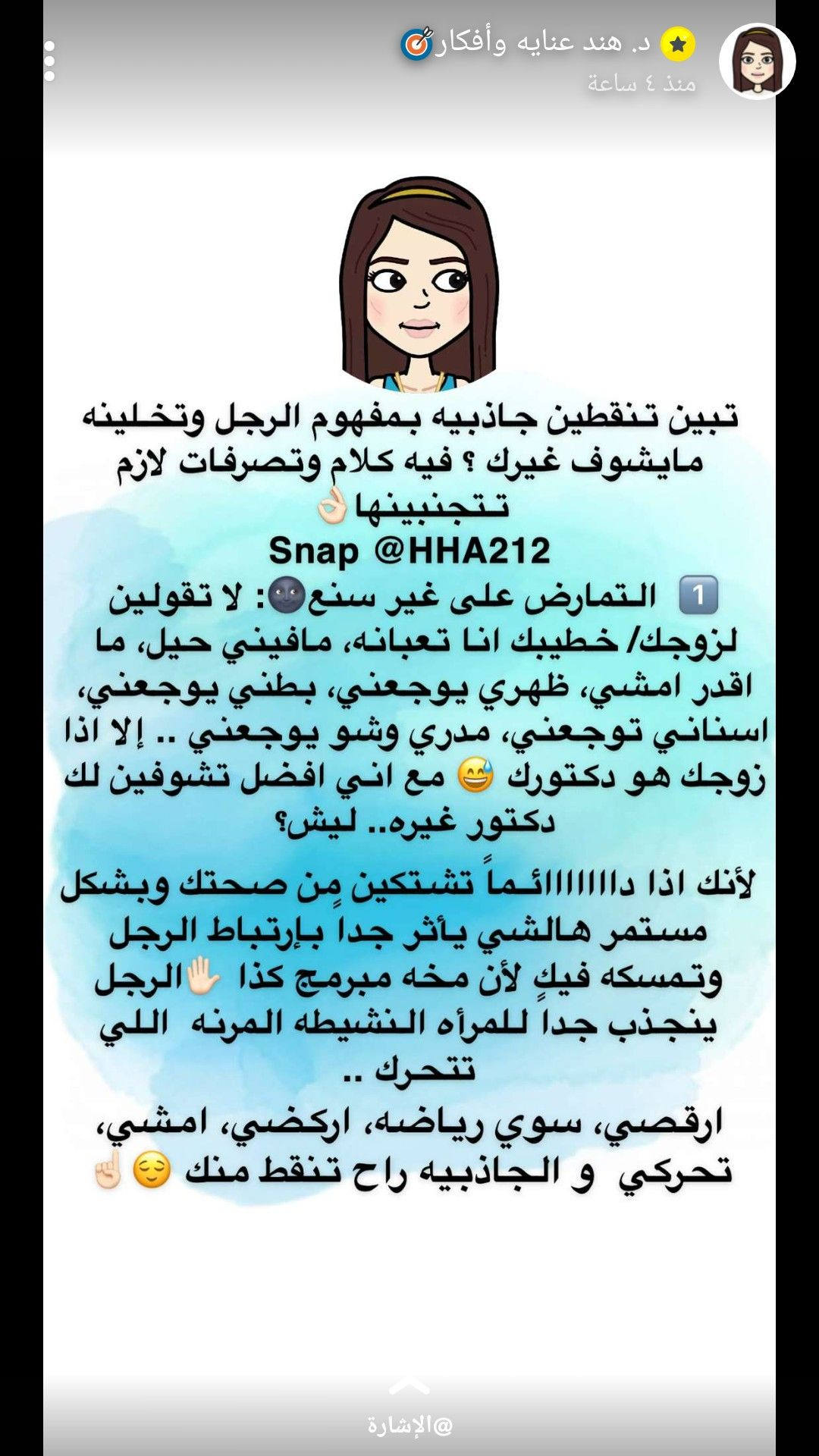 Pin By Khaled T On د هند عنايه وافكار How To Improve Relationship Life Habits Married Advice
