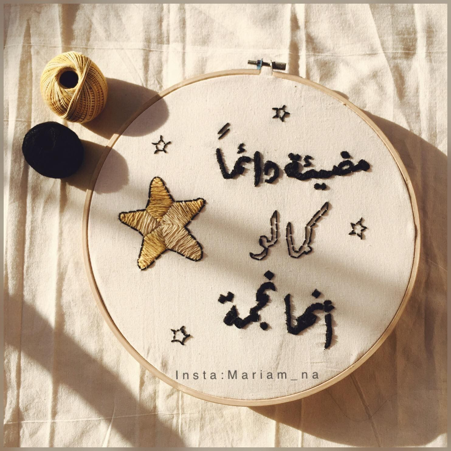 Embroideryhoop Embroidery Embroideryart Embroideryart Embroidery تطريز احسان تطريزات Arabic Quotes Circle Quotes Hand Embroidery Videos
