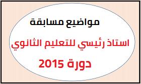 موضوع اسئلة الرياضيات لمسابقة استاذ رئيسي للتعليم الثانوي 2015 Pdf Novelty Sign Signs