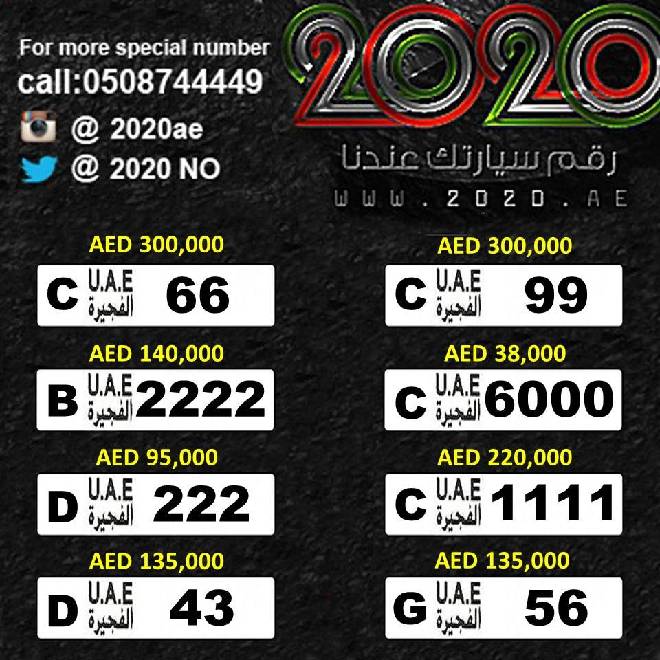 Fujairah Special Vip Number Plate For Sale Call 971508744449