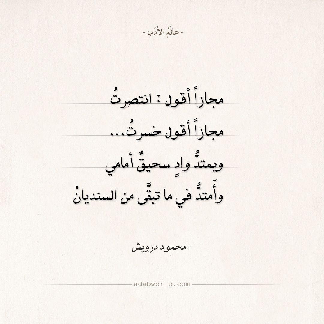 شعر محمود درويش مجازا أقول انتصرت عالم الأدب Poems Feelings Math
