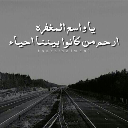 اللهم ارحم موتانا Islam Arabic Arabic Calligraphy