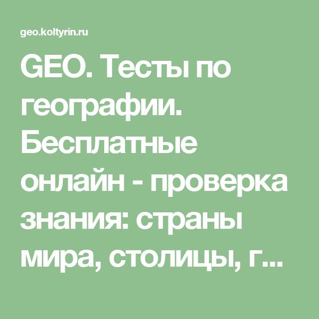 GEO. Тесты по географии. Бесплатные онлайн - проверка ...