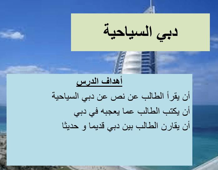 اللغة العربية بوربوينت دبي السياحية لغير الناطقين بها للصف الثامن