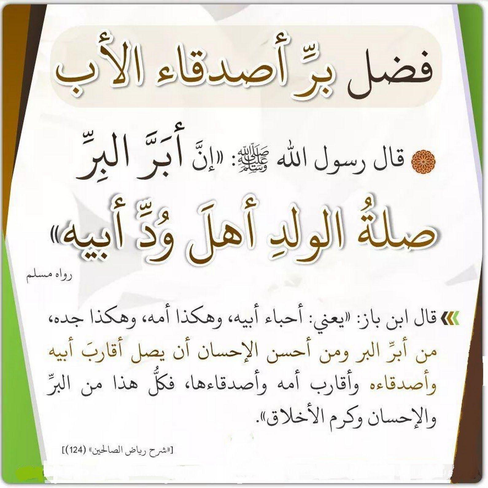 Pin By الأثر الجميل On أحاديث نبوية Arabic Love Quotes Hadith Sayings